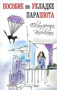 Книга для девушек подростков читать онлайн