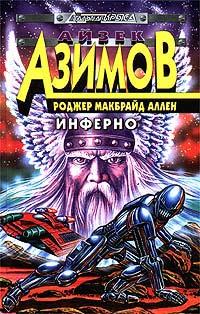 Азимов Скачать Книги Торрент - фото 4