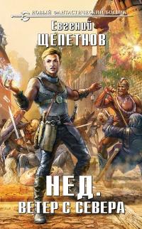 грекова знакомые люди читать онлайн