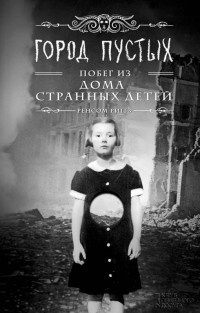 Книга все серии дом странных детей