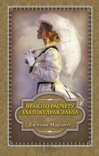 Книги полякова серия ольга рязанцева по порядку читать