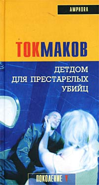 Книга подслушано книга читать онлайн