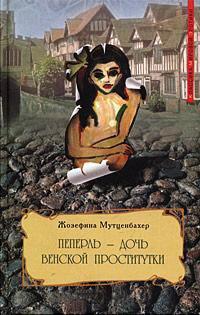 книга история проститутки
