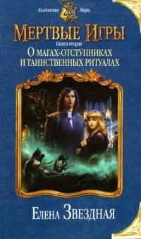 Книга « О магах-отступниках и таинственных ритуалах » - читать онлайн