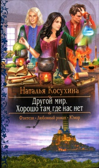 Читать фантастику серии книг