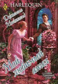 Книга джон грэй мужчины с марса женщины с венеры читать онлайн