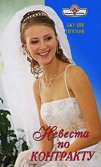 Книга Невеста по контракту