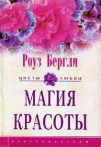 Читать книгу магии и красоты