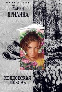 Книга Колдовская любовь