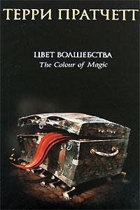 Пратчетт терри цвет волшебства fb2