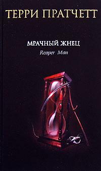 Отзывы о книге мор, ученик смерти. Мрачный жнец (сборник).