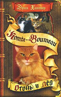Коты-воители огонь и лед fb2 скачать