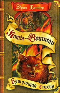 Коты воители лес секретов книга скачать