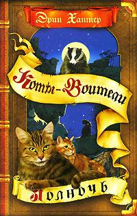 Читать онлайн коты воители затмение читать
