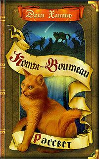 Коты воители читать i рассвет