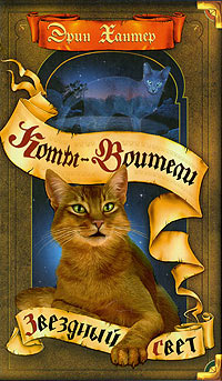Коты воители полночь читать