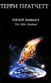 The fifth elephant читать онлайн