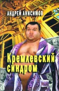 Книга Кремлевский синдром