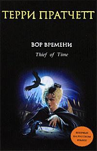 Книга вор времени терри пратчетт скачать бесплатно fb2 вкниге.