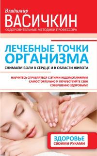 Обложка книги Лечебные точки организма: снимаем боли в сердце и в области живота