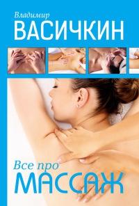 Книга « Все про массаж » - читать онлайн