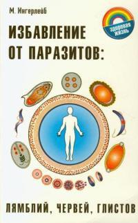 Обложка книги Избавление