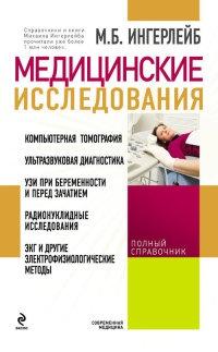 Библиотека медицинская онлайн читать