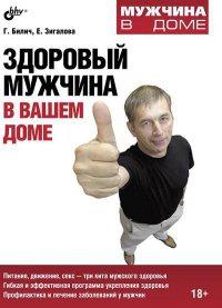 Книга « Здоровый мужчина в вашем доме » - читать онлайн
