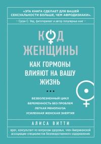 Книга « Код Женщины. Как гормоны влияют на вашу жизнь » - читать онлайн
