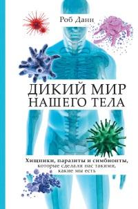 Книга « Дикий мир нашего тела. Хищники, паразиты и симбионты, которые сделали нас такими, какие мы есть » - читать онлайн