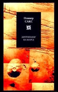 Книга « Антрополог на Марсе » - читать онлайн