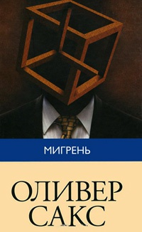 Книга « Мигрень » - читать онлайн