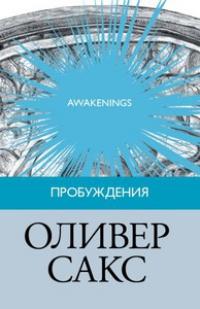 Книга « Пробуждения » - читать онлайн