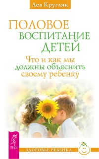 Книга « Половое воспитание детей. Что и как мы должны объяснить своему ребенку » - читать онлайн