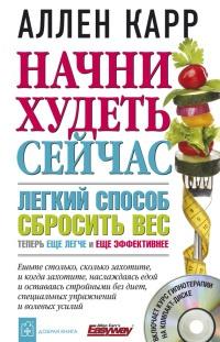 Аллен карр, начни худеть сейчас – скачать fb2, epub, pdf на литрес, ru.