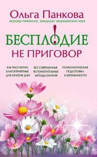 Книга « Бесплодие – не приговор! » - читать онлайн
