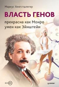 Книга « Власть генов. Прекрасна как Монро, умен как Эйнштейн » - читать онлайн