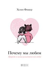 Книга « Почему мы любим. Природа и химия романтической любви » - читать онлайн