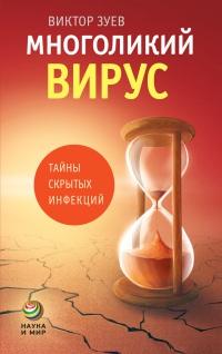 Книга « Многоликий вирус. Тайны скрытых инфекций » - читать онлайн
