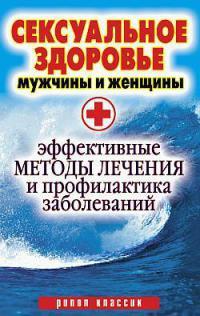 Книга « Сексуальное здоровье мужчины и женщины. Эффективные методы лечения и профилактики заболеваний » - читать онлайн