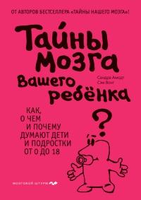 Книга Тайны мозга вашего ребенка