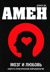 Книга « Мозг и любовь. Секреты практической нейробиологии » - читать онлайн