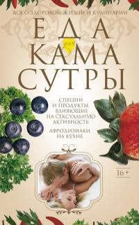 Книга « Еда для Камасутры. Все о здоровой жизни и кулинарии » - читать онлайн