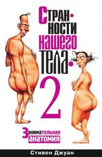 Книга « Странности нашего тела - 2 » - читать онлайн