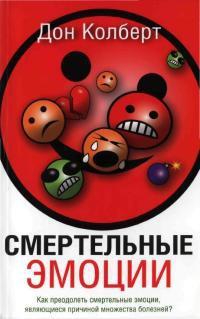 Книга « Смертельные эмоции » - читать онлайн