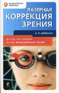 Книга Лазерная коррекция зрения