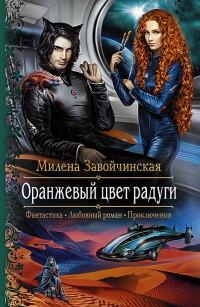 Обложка книги фэнтези милена завойчинская