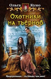 Тетрадь смерти читать мангу на русском