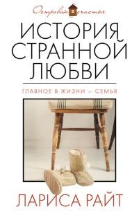 Книга История странной любви