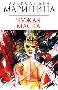 Читать чужая маска маринина